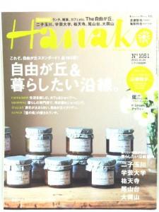 2013.10Hanako-No.1051-1
