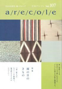 2014.6.arecole.vol.107-1