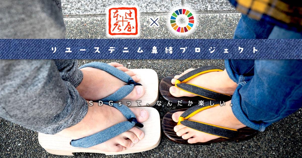 浅草履物店のSDGs リユースデニム鼻緒プロジェクト